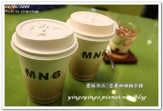 雲林斗六_芒果咖啡柚子館_980405_6151.jpg