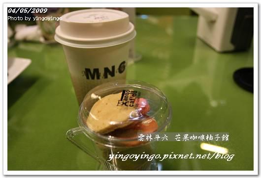 雲林斗六_芒果咖啡柚子館_980405_6156.jpg