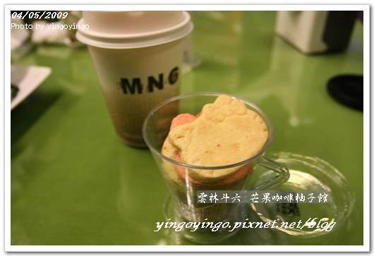 雲林斗六_芒果咖啡柚子館_980405_6158.jpg