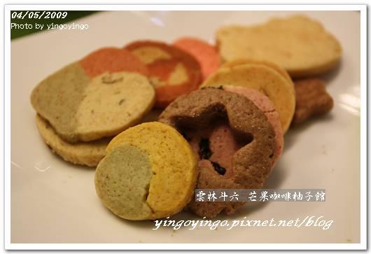 雲林斗六_芒果咖啡柚子館_980405_6164.jpg
