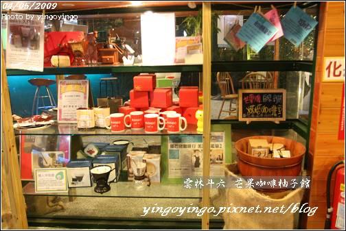 雲林斗六_芒果咖啡柚子館_980405_6171.jpg