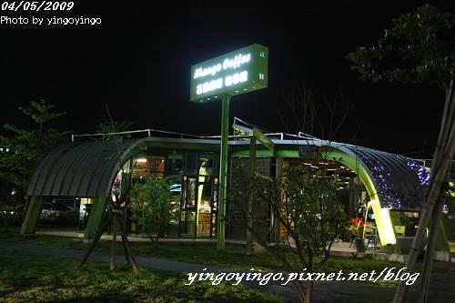 雲林斗六_芒果咖啡柚子館_980405_6178.jpg