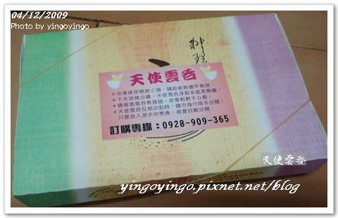 網購_天使雲吞_980412_02243.jpg