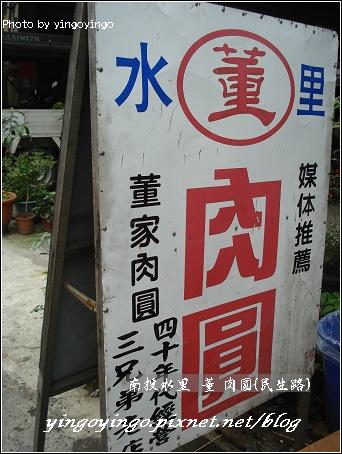 南投水里_水里肉圓(民生路)_980419_02401.jpg