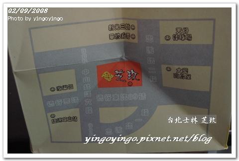 台北士林_芝玫蛋糕_980209_01012.jpg