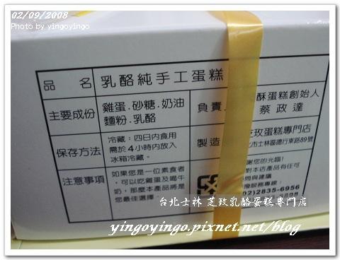 台北士林_芝玫蛋糕_980209_01015.jpg