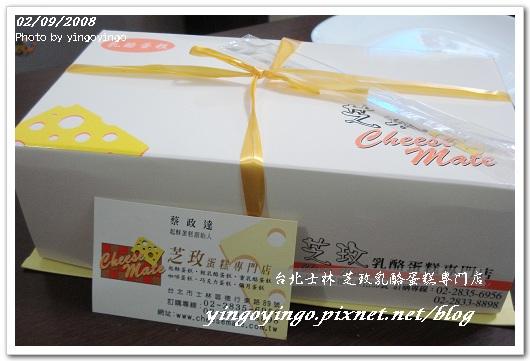 台北士林_芝玫蛋糕_980209_01017.jpg