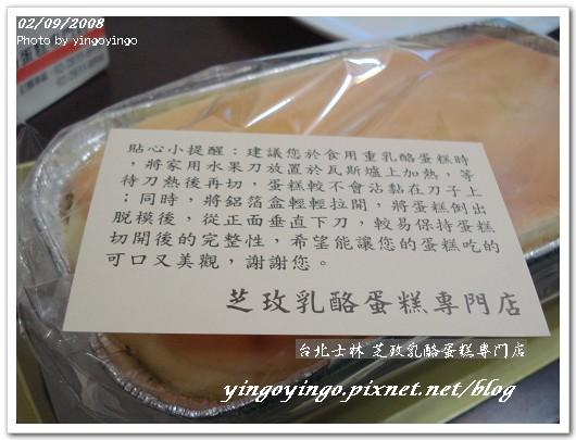 台北士林_芝玫蛋糕_980209_01021.jpg