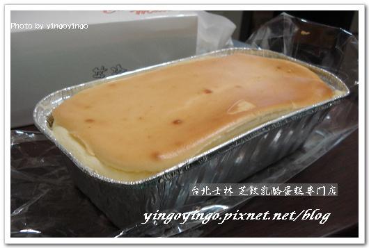 台北士林_芝玫蛋糕_980209_01042.jpg