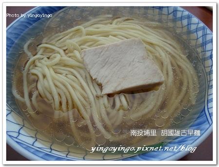 南投埔里_胡國雄古早麵_980425_02632.jpg