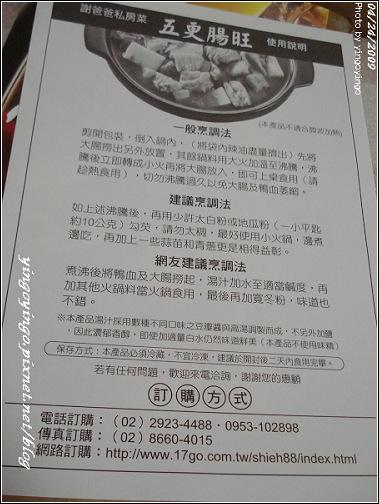 台北永和_五更腸旺_980424_02651.jpg