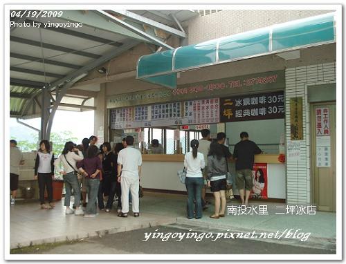 南投水里_二坪冰店_980419_02443.jpg