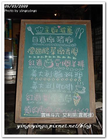 雲林斗六_艾利萊_980503_02889.jpg