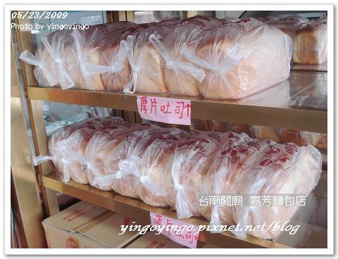 台南關廟_嘉芳麵包店_980523_02967.jpg