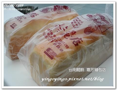 台南關廟_嘉芳麵包店_980523_02968.jpg