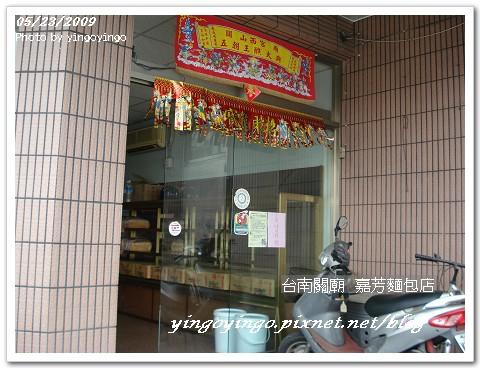 台南關廟_嘉芳麵包店_980523_02971.jpg