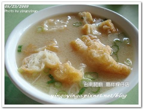 台南關廟_嘉祥粿仔店_980523_02982.jpg