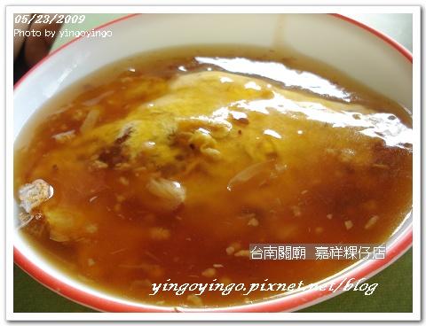 台南關廟_嘉祥粿仔店_980523_02986.jpg