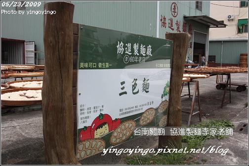 台南關廟_協進製麵李家老舖_980523_6972.jpg