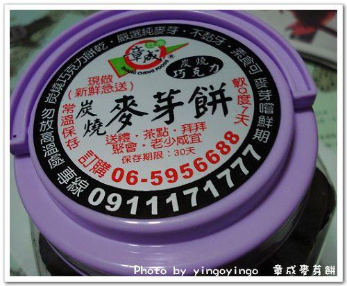 台南關廟_章成麥芽餅960411_001.jpg