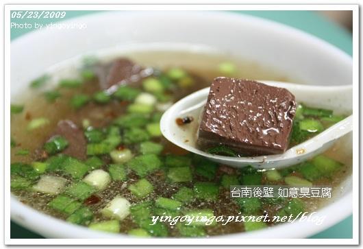 台南後壁_如意臭豆腐_980523_6997.jpg