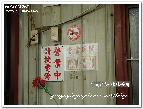 台南後壁_冰糖醬鴨_980523_03041.jpg