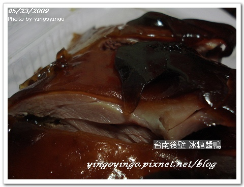 台南後壁_冰糖醬鴨_980523_03121.jpg