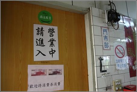 台南後壁_冰糖醬鴨_980523_7004.jpg
