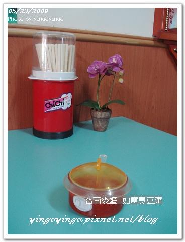 台南後壁_如意臭豆腐_980523_03033.jpg