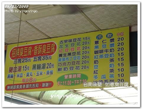 台南後壁_如意臭豆腐_980523_03037.jpg