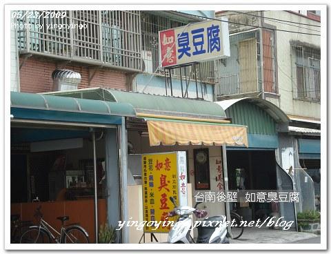 台南後壁_如意臭豆腐_980523_03039.jpg