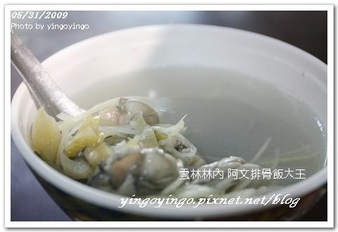 雲林林內_阿文排骨飯大王_980531_7155.jpg