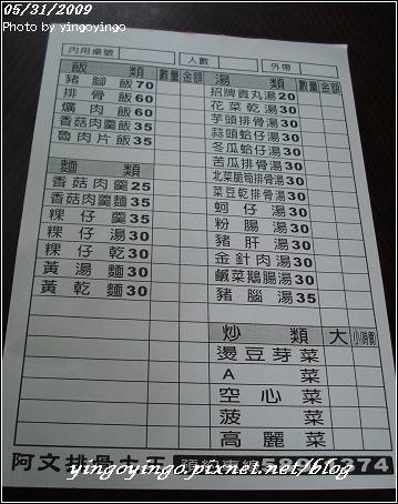雲林林內_阿文排骨飯大王_980531_3140.jpg