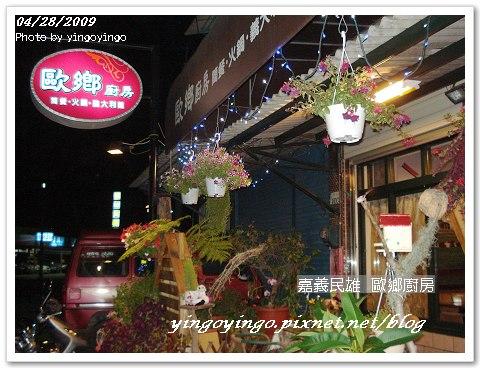 980428嘉義民雄_歐鄉廚房_02720.jpg