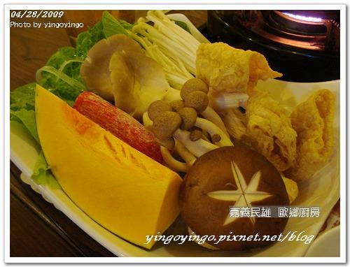 980428嘉義民雄_歐鄉廚房_02707.jpg