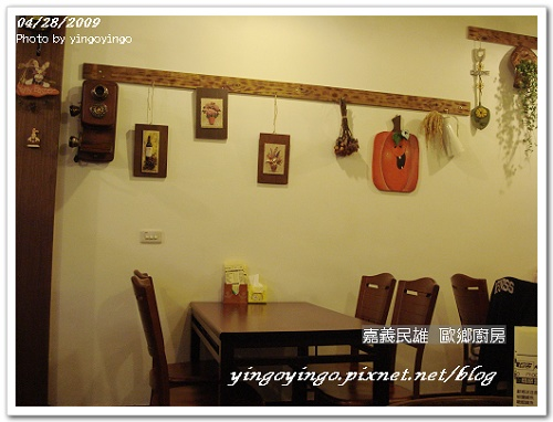 980428嘉義民雄_歐鄉廚房_02715.jpg