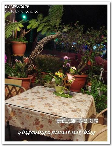 980428嘉義民雄_歐鄉廚房_02718.jpg