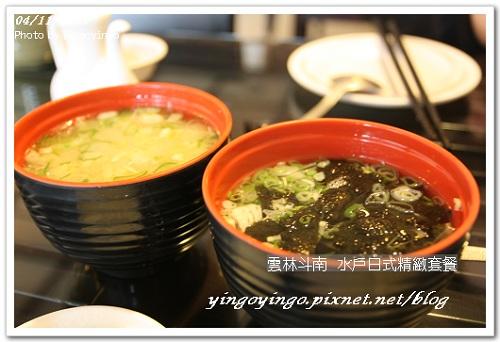 雲林斗南_水戶日式精緻套餐_980411_6212.jpg