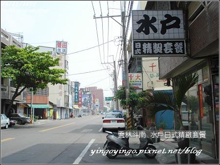 雲林斗南_水戶日式精緻套餐_980411_02192.jpg