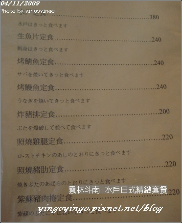 雲林斗南_水戶日式精緻套餐_980411_02193.jpg