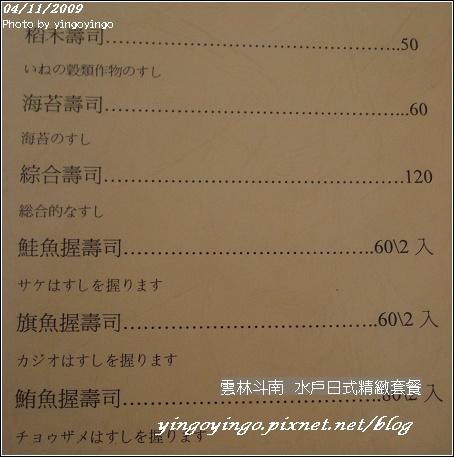 雲林斗南_水戶日式精緻套餐_980411_02196.jpg