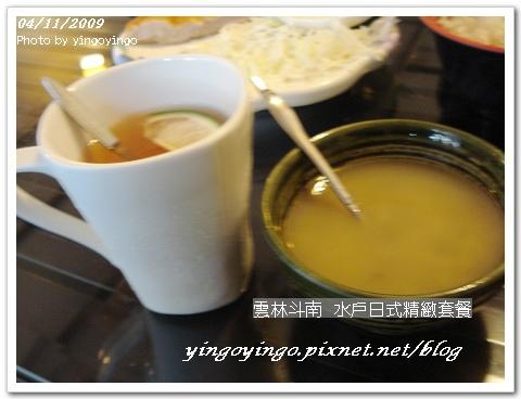 雲林斗南_水戶日式精緻套餐_980411_02209.jpg