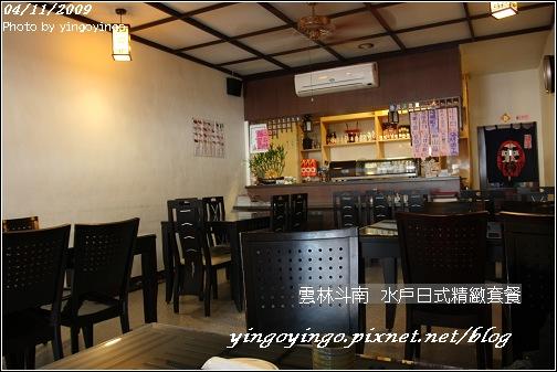 雲林斗南_水戶日式精緻套餐_980411_6182.jpg