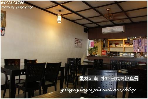 雲林斗南_水戶日式精緻套餐_980411_6183.jpg