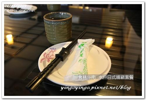 雲林斗南_水戶日式精緻套餐_980411_6186.jpg