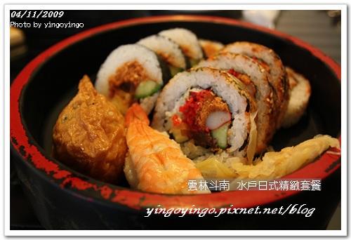 雲林斗南_水戶日式精緻套餐_980411_6195.jpg