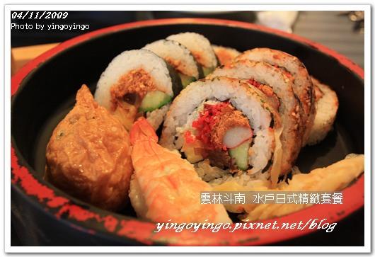 雲林斗南_水戶日式精緻套餐_980411_6196.jpg