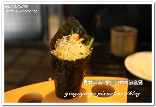 雲林斗南_水戶日式精緻套餐_980411_6198.jpg