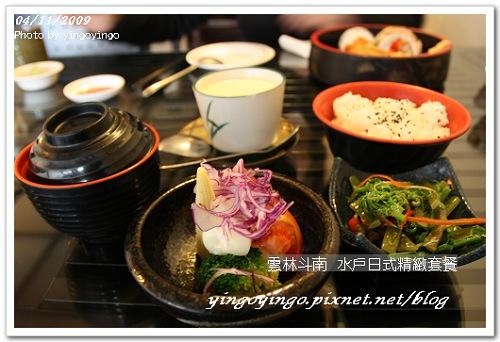 雲林斗南_水戶日式精緻套餐_980411_6202.jpg