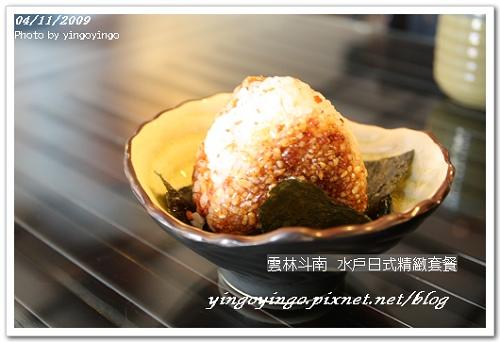 雲林斗南_水戶日式精緻套餐_980411_6208.jpg